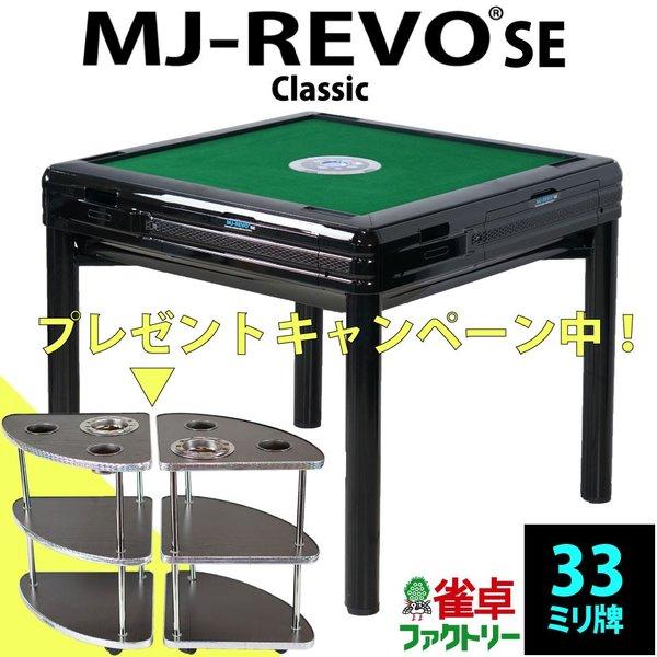全自動麻雀卓 MJ-REVO SE Classic