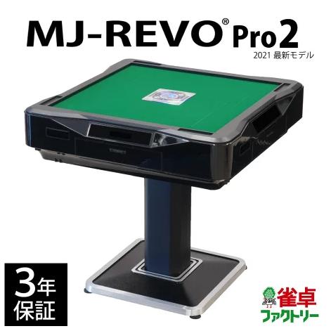 MJ-REVO Pro2